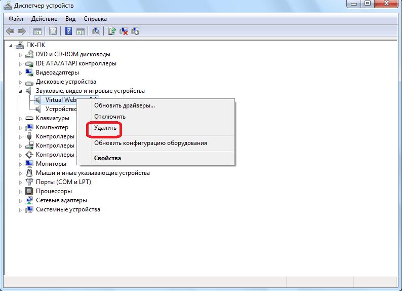 Удаление устройства в Windows