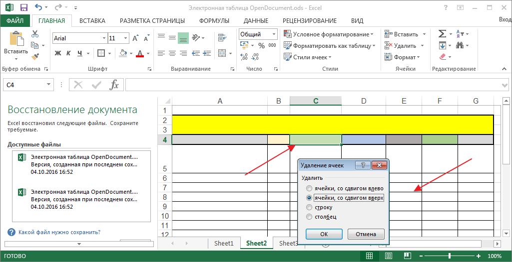 Удаление ячеек в программе Microsoft Excel