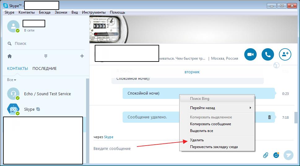 Удалить свое сообщение из переписки в программе Skype
