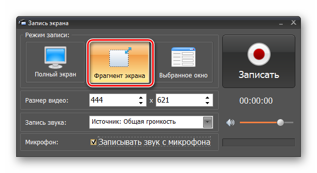Указание области захвата фрагмент экрана в программе Экранная камера