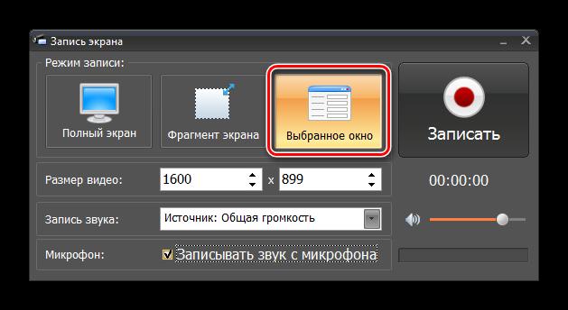 Указание области захвата выбранное окно в программе Экранная камера