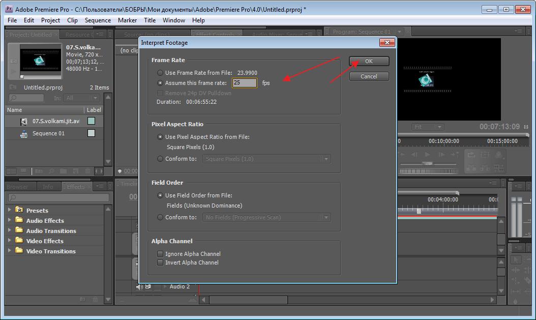 Указать новое колличество кадров  в программе Adobe Premier Pro