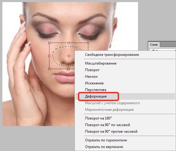 Уменьшаем нос в Фотошопе
