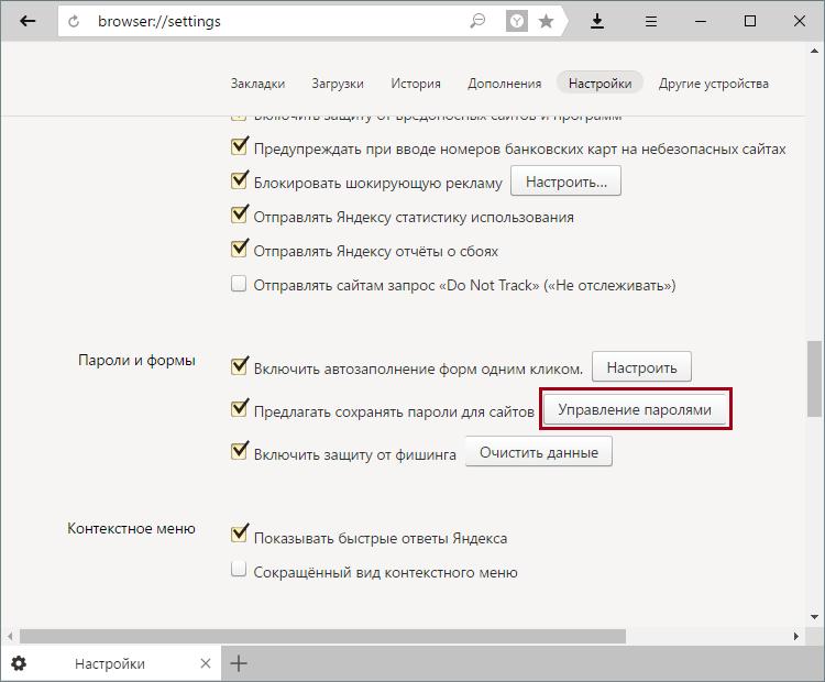 Управление паролями в Яндекс.Браузере