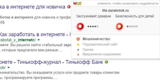 Уровень репутации WOT в Яндекс.Браузере-4