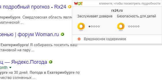 Уровень репутации WOT в Яндекс.Браузере-1