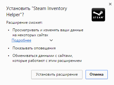 Установка Steam inventory helper в Яндекс.Браузер-2