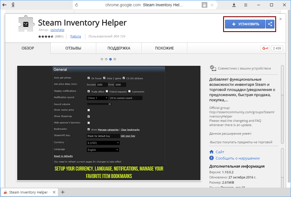Установка Steam inventory helper в Яндекс.Браузер
