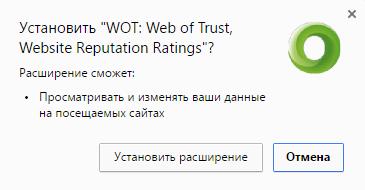 Установка WOT в Яндекс.Браузер-1