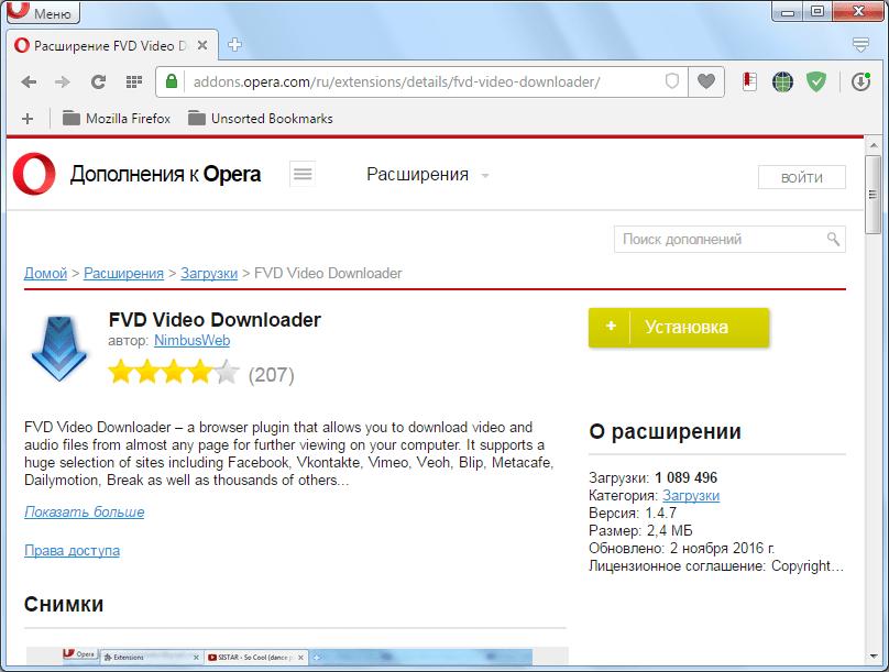 Установка расширения Flash Video Downloader для Opera