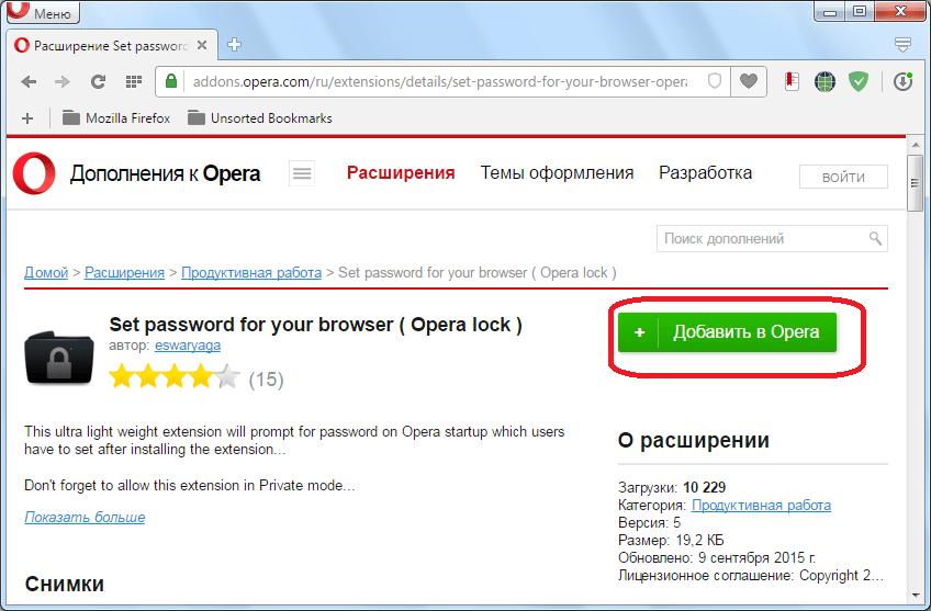 Установка расширения Set password for your browser  для Opera