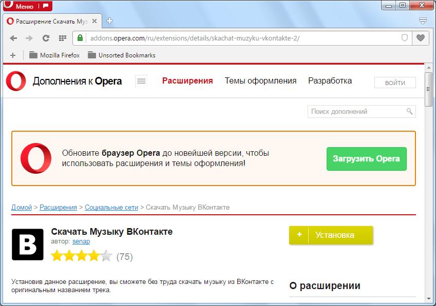 Установка расширения  Скачать Музыку ВКонтакте для Opera