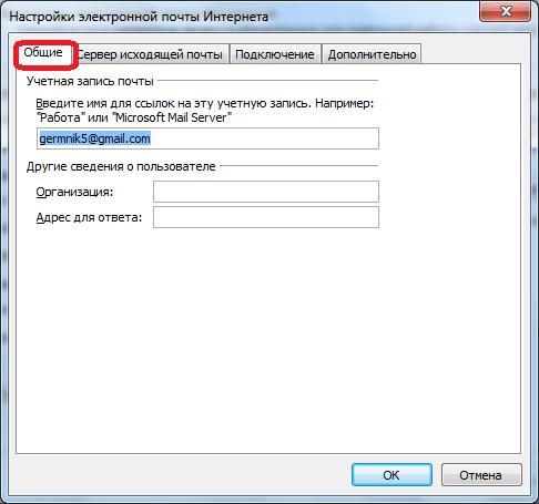 Вкладка Общие в Microsoft Outlook