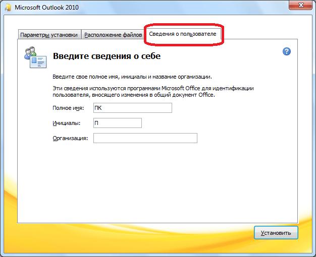 Вкладка сведения о пользователе Microsoft Outlook