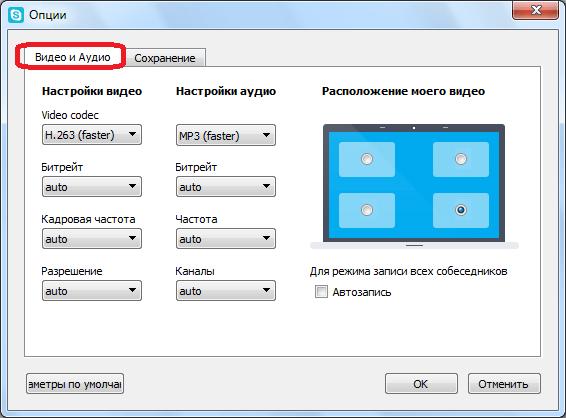 Вкладка видео и аудио настроек Free Video Call Recorder for Skype