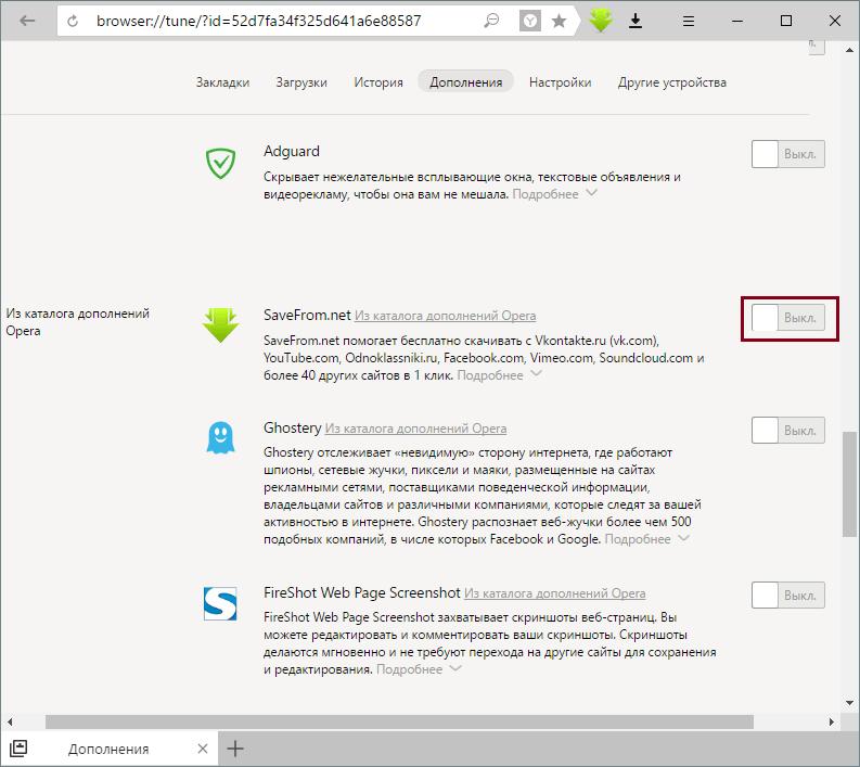 Включение Savefrom.net в Яндекс.Браузере