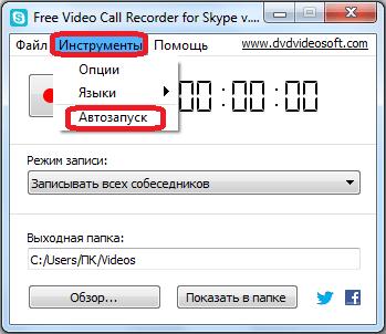 Включение автозапуска записи видео в Free Video Call Recorder for Skype