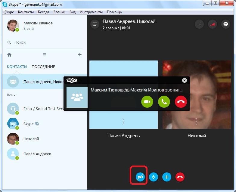 Включение камеры в конференции в Skype