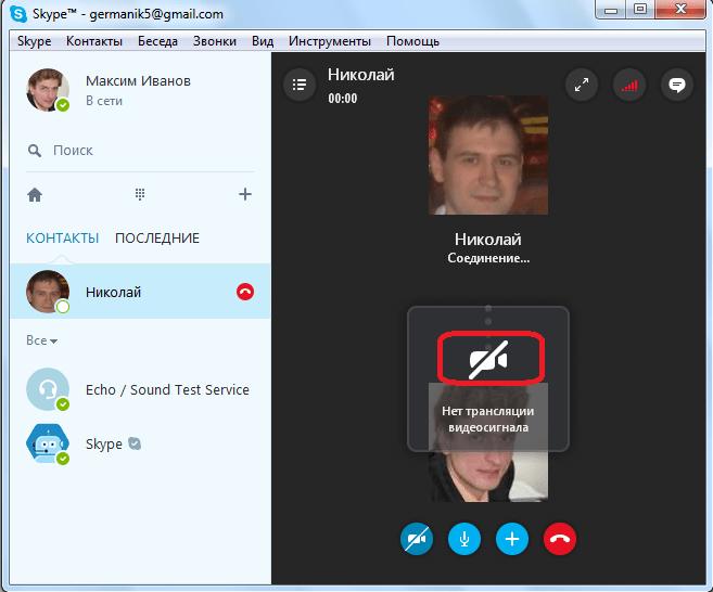 Включение трансляции видеосигнала в Skype