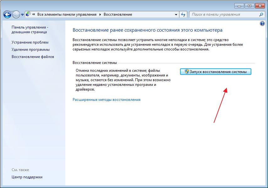 Восстановление системы при ошибке Internet Explorer