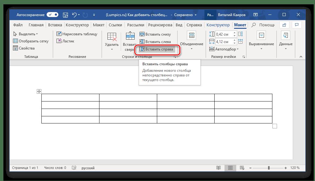 Вставка нового столбца справа в таблицу в программе Microsoft Word