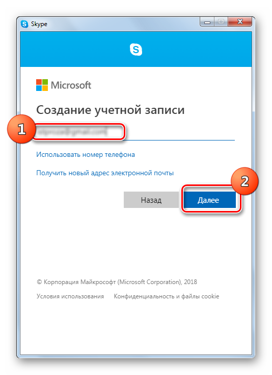 Ввод адреса электронной почты при создании учетной записи в программе Skype 8