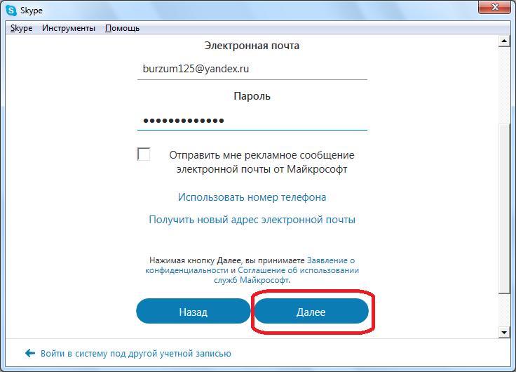 Ввод электронного ящика для регистрации в Skype