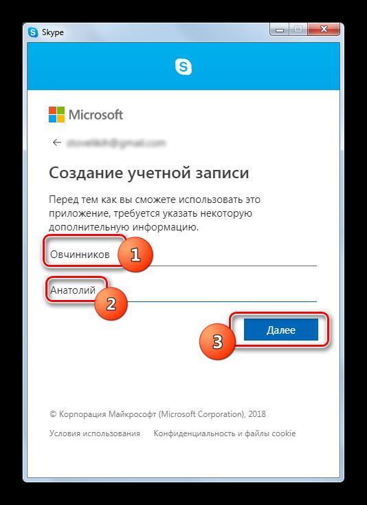 Ввод фамилии и имени пользователя при создании учетной записи через электронную почту в программе Skype 8