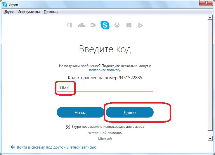 Ввод кода из СМС в Skype
