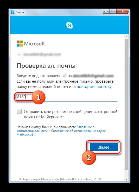 Ввод кода с электронной почты при создании учетной записи в программе Skype 8