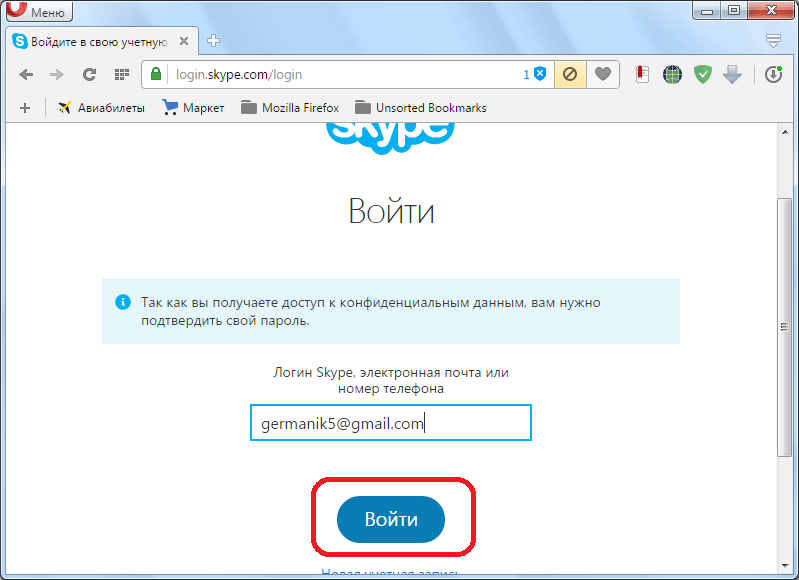 Ввод логина в Skype