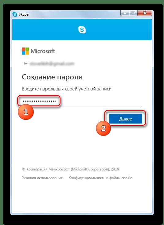 Ввод пароля при создании учетной записи через телефон в программе Skype 8