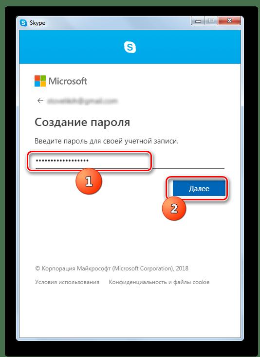 Ввод пароля при создании учетной записи в программе Skype 8