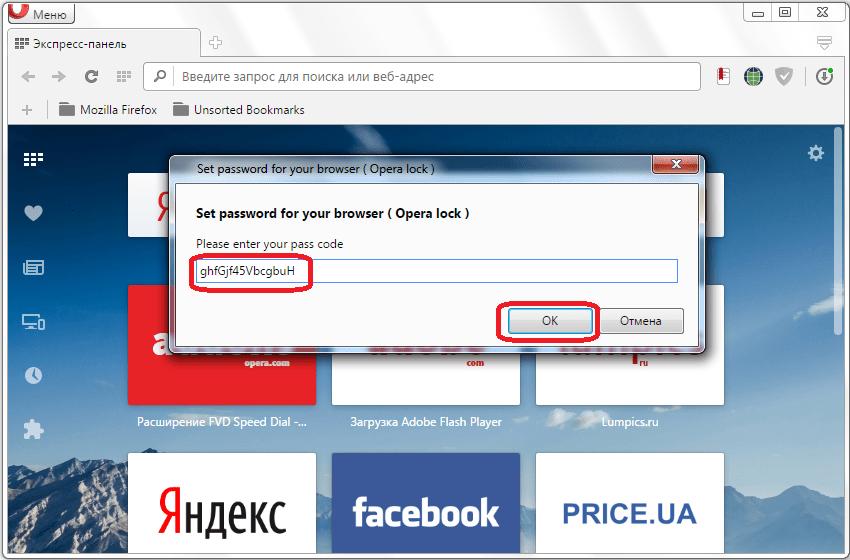 Ввод пароля в расширении Set password for your browser  для входа в Opera
