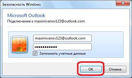 Вводе логина и пароля в Microsoft Outlook