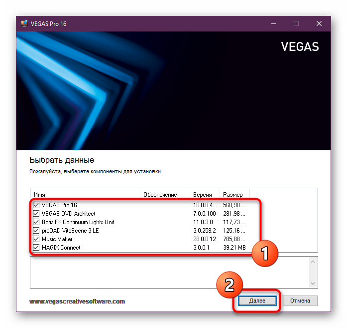 Установка Sony Vegas Pro на компьютер