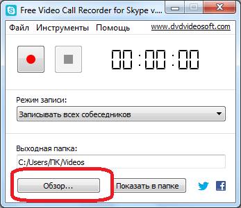Выбор директории сохранения видео в Free Video Call Recorder for Skype