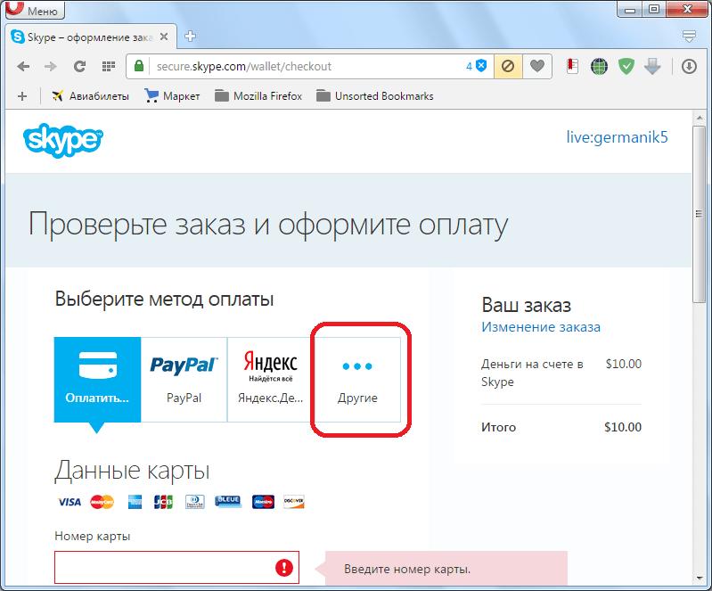 Выбор другой платежной системы в Skype