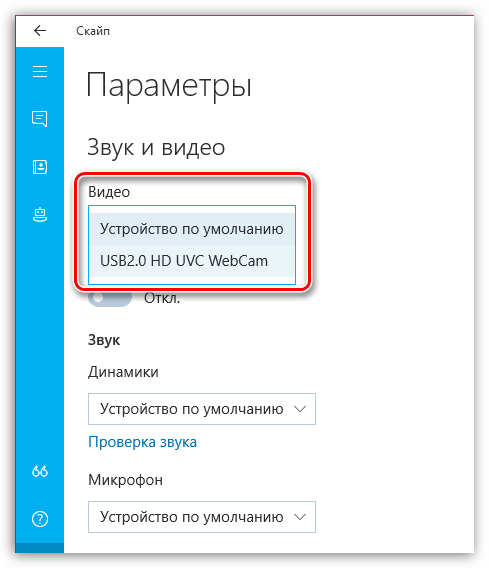 Выбор камеры в приложении Skype