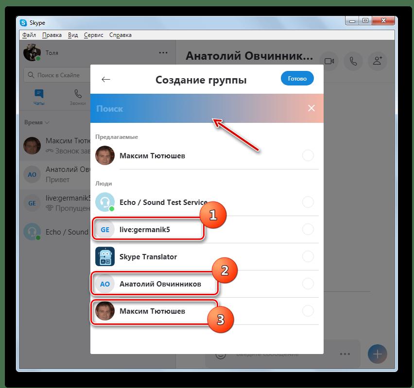 Картинки по запросу Групповые звонки в Skype. Как создать конференцию в Скайпе