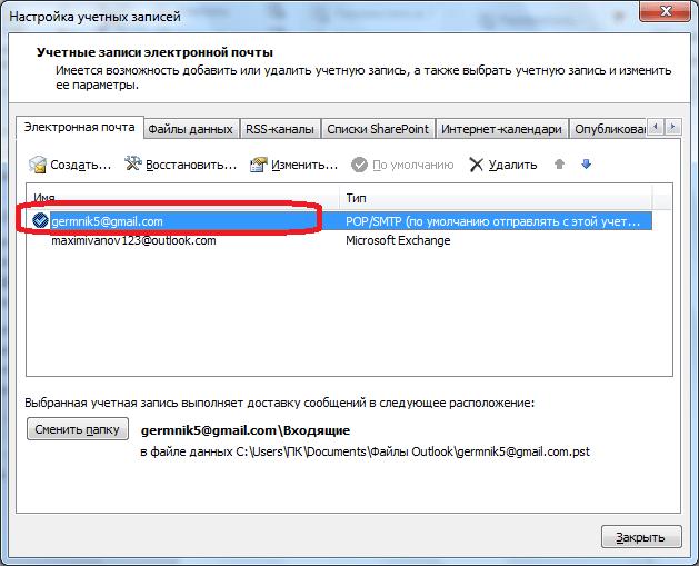 Выбор настраиваемой учетной записи в Microsoft Outlook