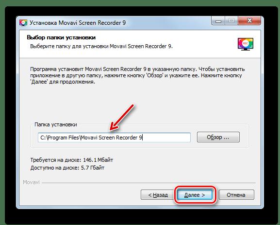 Выбор папки инсталляции приложения в Мастере установки программы Movavi Screen Recorder