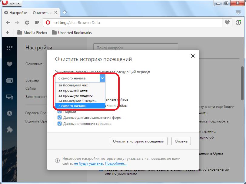 Выбор периода удаления параметров Opera