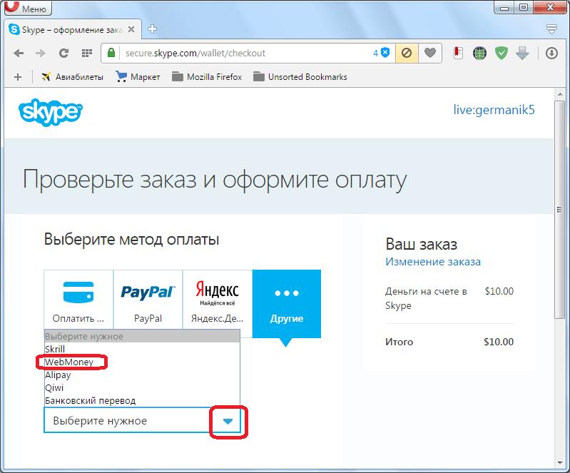 Выбор платежной системы в Skype