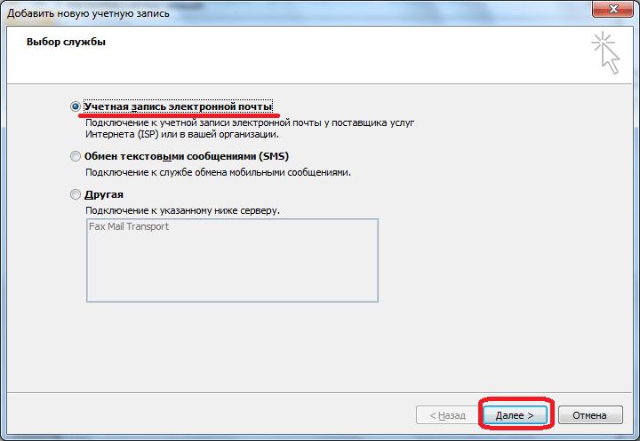 Выбор службы в Microsoft Outlook