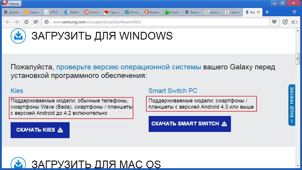 Выбор версии программы Samsung Kies