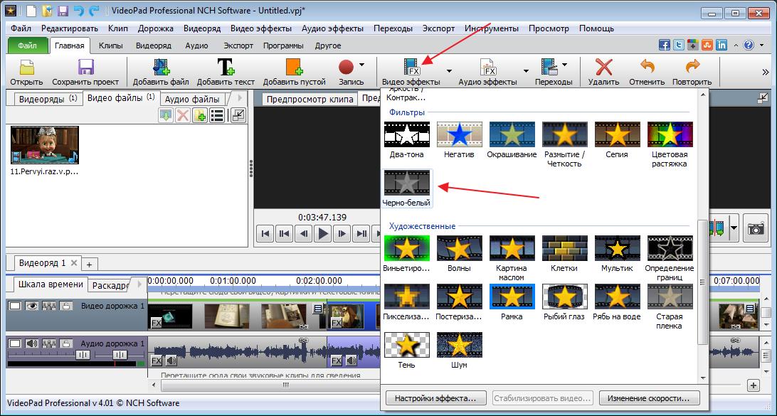 Выбор видео эффекта в программе VideoPad Video Editor