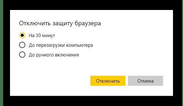 Выбор времени отключения защиты Яндекс.Браузера