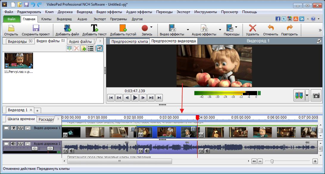 Выделение в программе VideoPad Video Editor