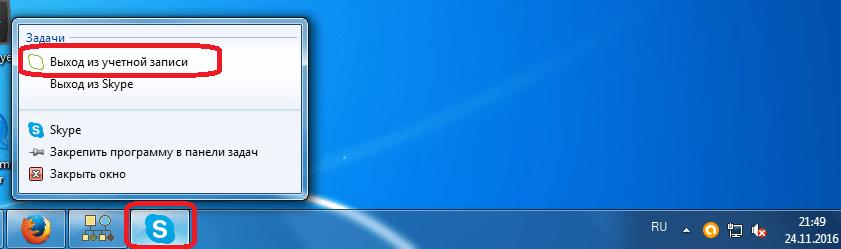 Выход из учетной записи Skype мз панели задач